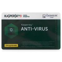 Продление Kaspersky Anti-Virus (1 год 2 ПК) (карта)