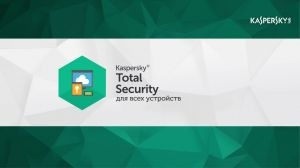 Продление Kaspersky Total Security (1 год 2 ПК) (KL1919RBBFR)